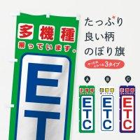 のぼり ETC のぼり旗