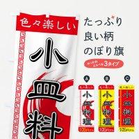 【値替無料】のぼり 小皿料理 のぼり旗