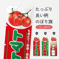 のぼり トマト直販 のぼり旗
