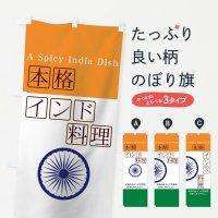 のぼり インド料理 のぼり旗