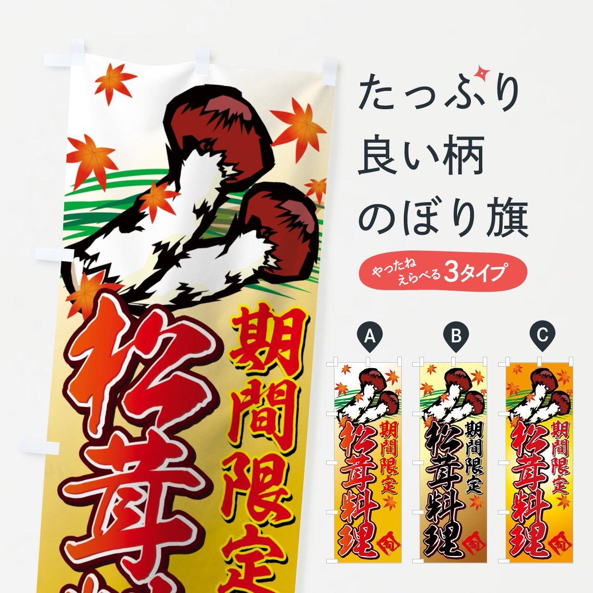 松茸料理のぼり旗 期間限定