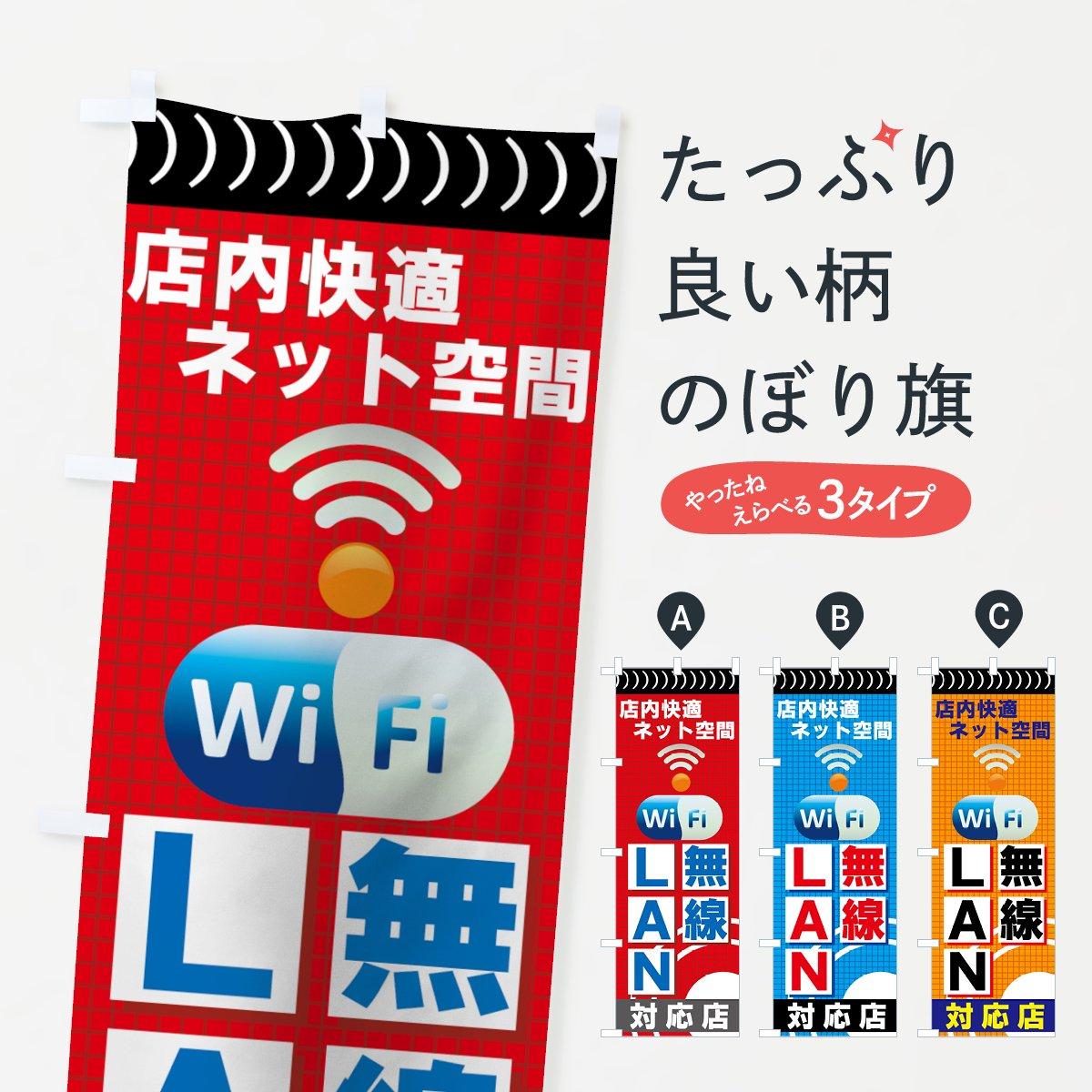 無線LAN対応店のぼり旗 店内快適ネット空間