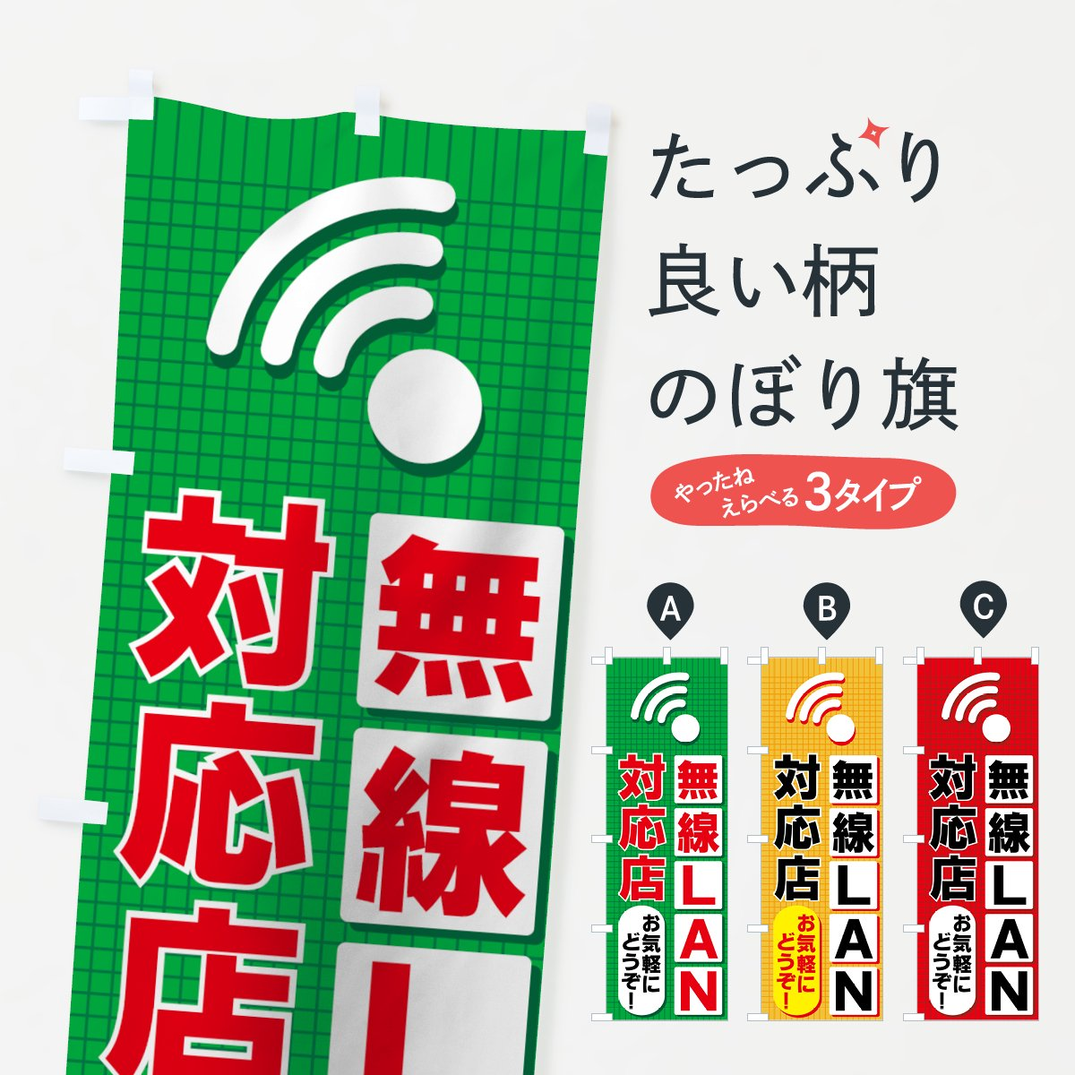 無線LAN対応店のぼり旗 お気軽にどうぞ!