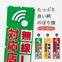 のぼり 無線LAN対応店 のぼり旗