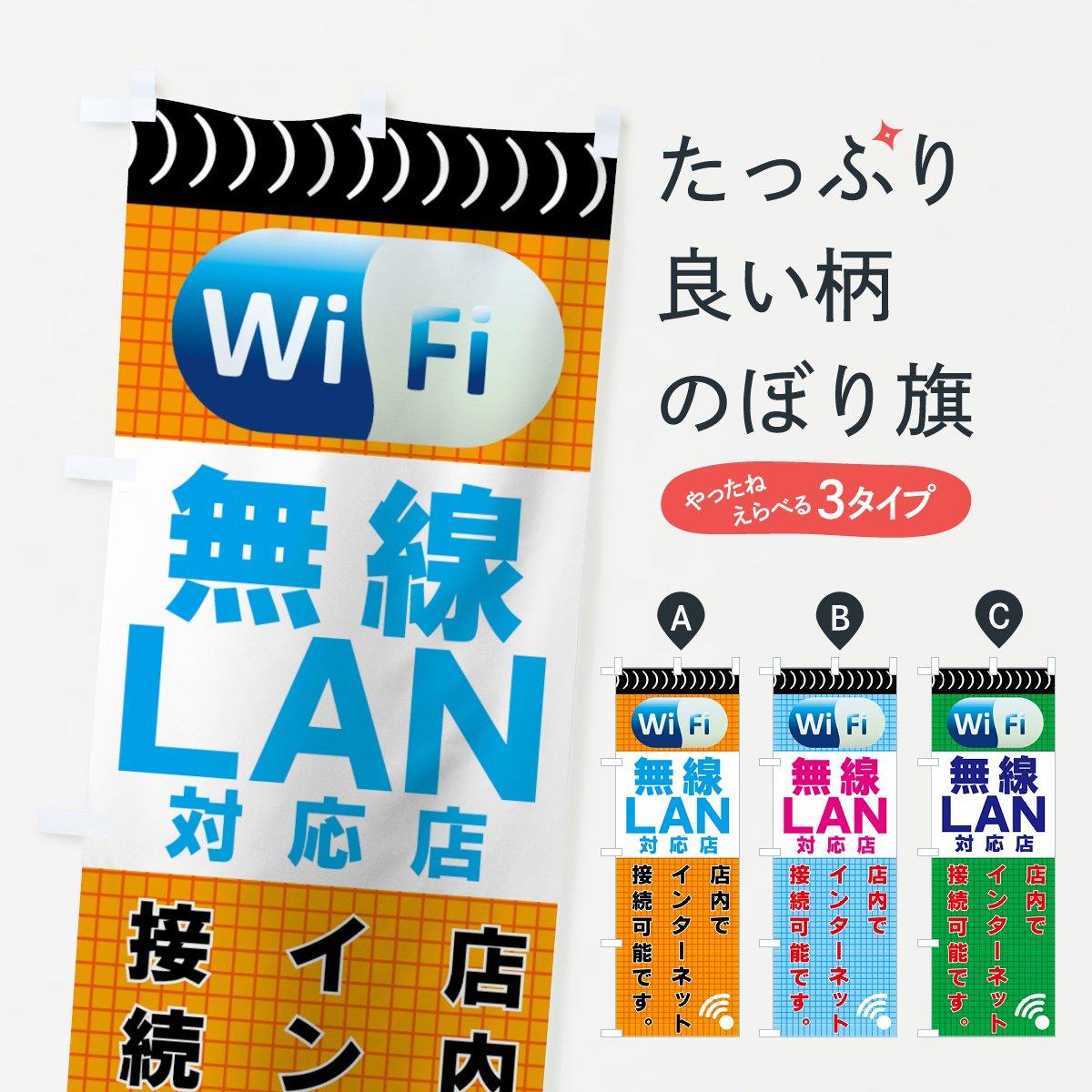 無線LAN対応店のぼり旗 WiFi
