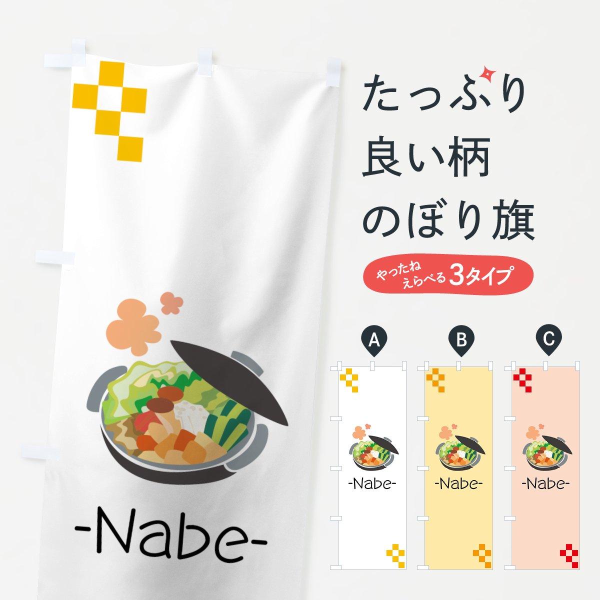 鍋のぼり旗【NABE MENU】[鍋*][鍋・鉄板焼き]
