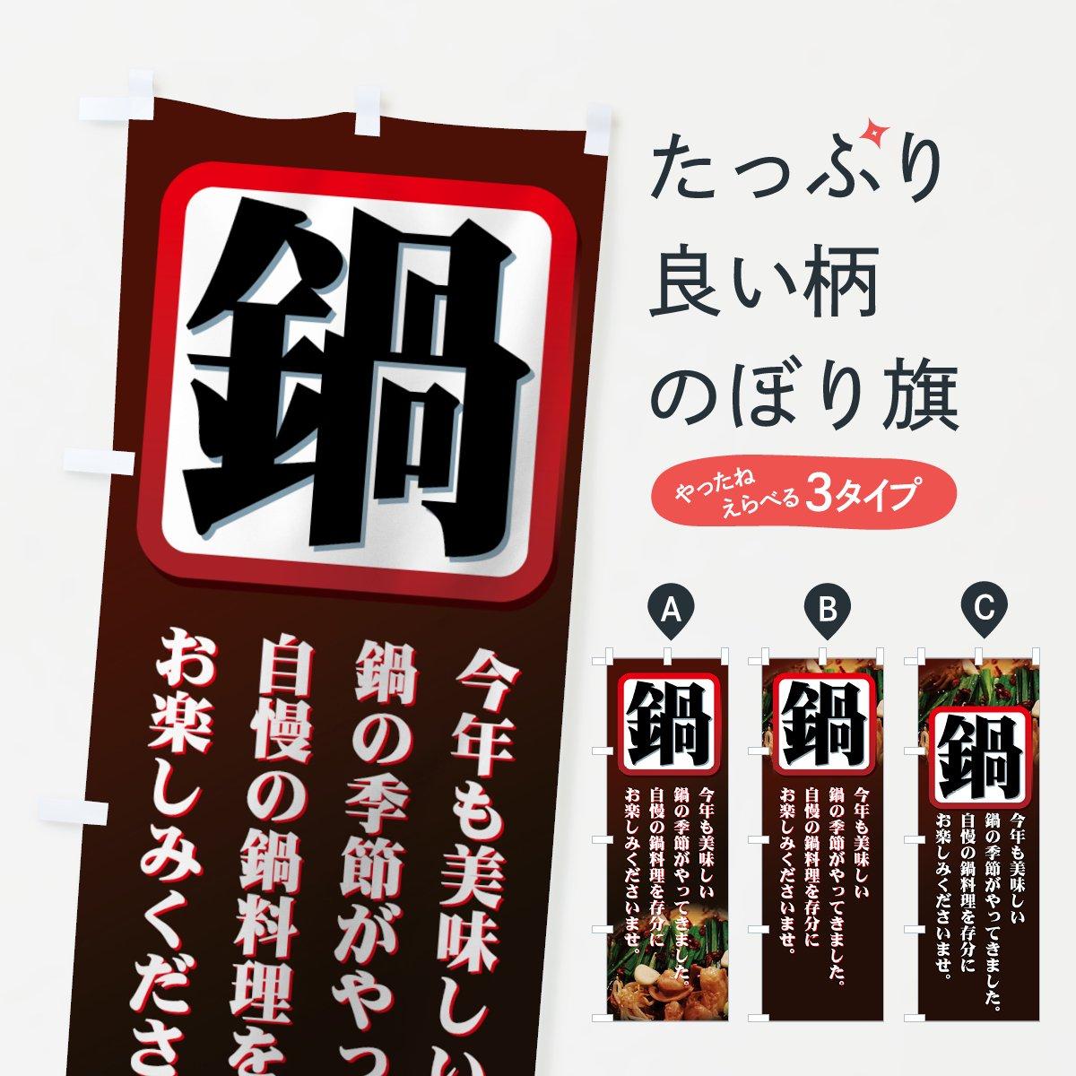 鍋のぼり旗【今年も美味しい】[鍋*][鍋・鉄板焼き]