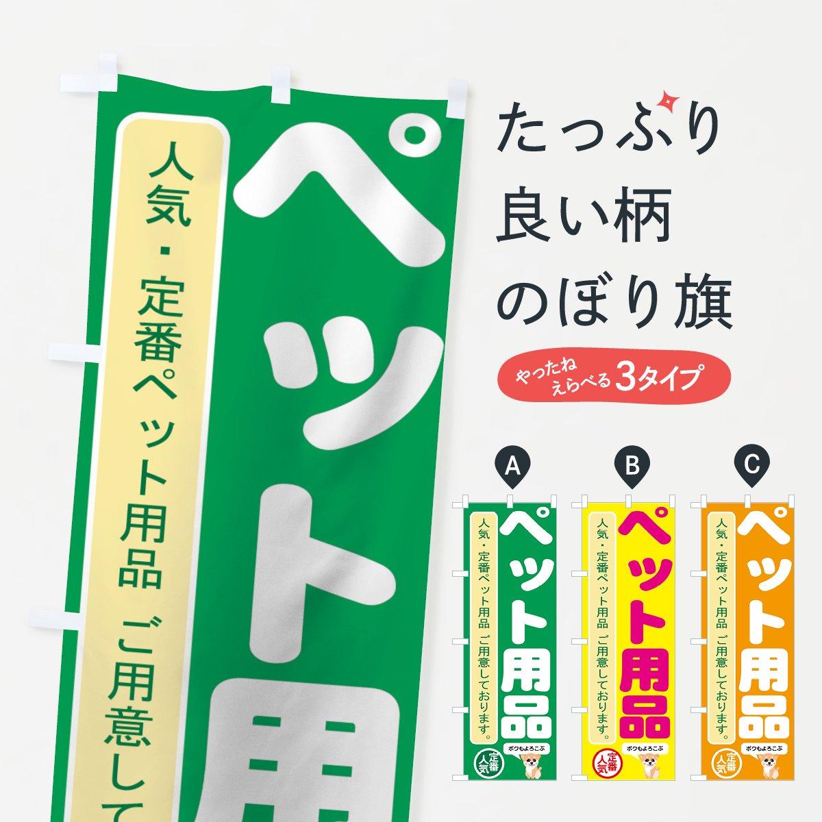 ペット用品のぼり旗【人気・定番】[ホビー(趣味)][ペットショップ]