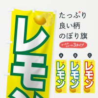 のぼり レモン のぼり旗