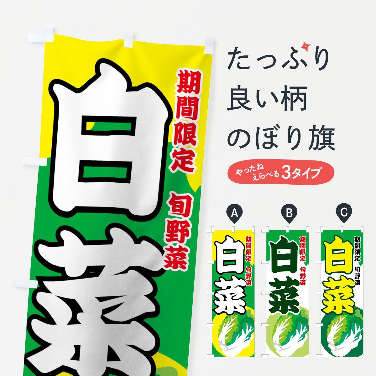 白菜のぼり旗 期間限定 旬野菜