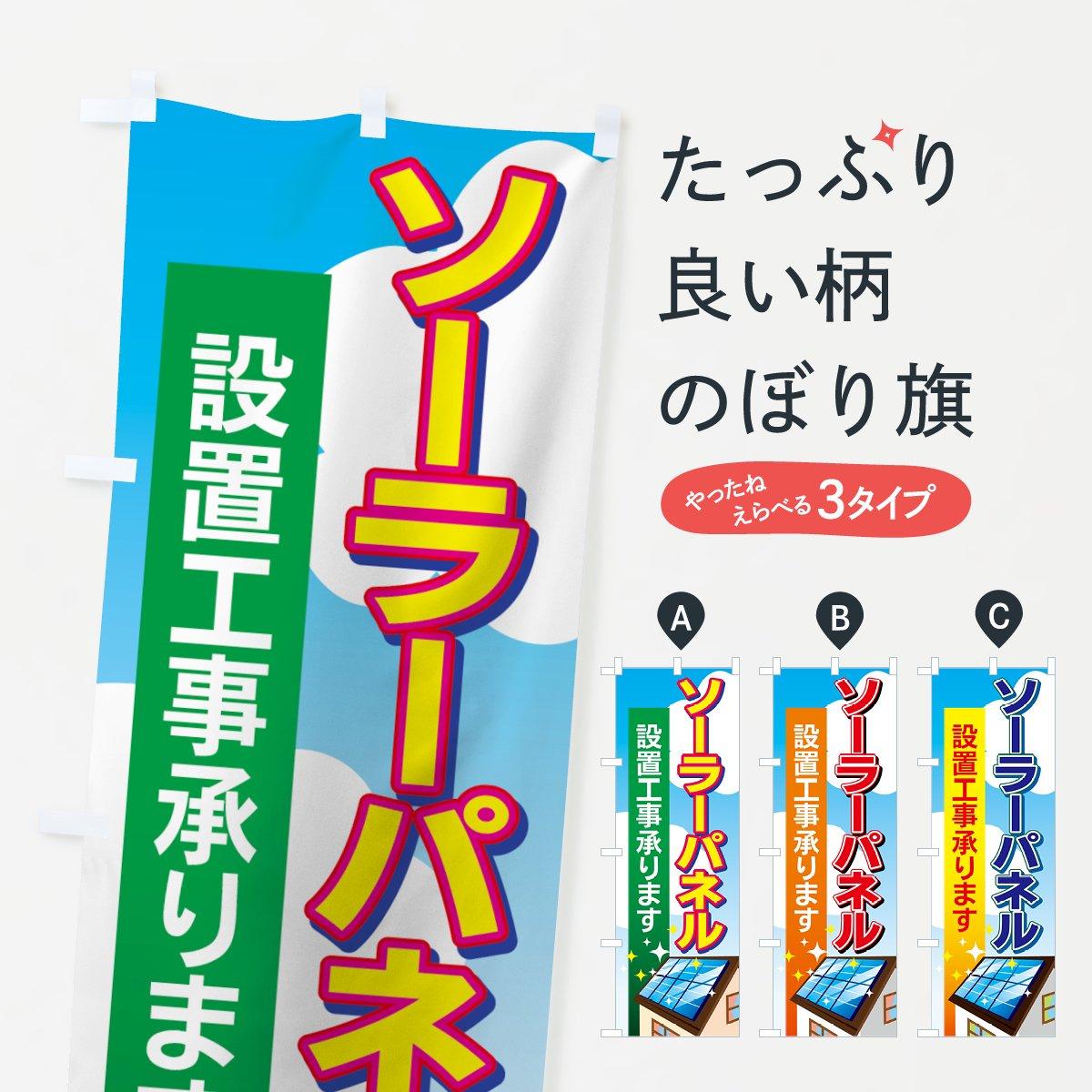 ソーラーパネルのぼり旗【設置工事】[ソーラー発電][工事(電器・電気)]