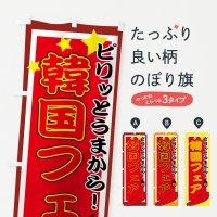 のぼり 韓国フェア のぼり旗