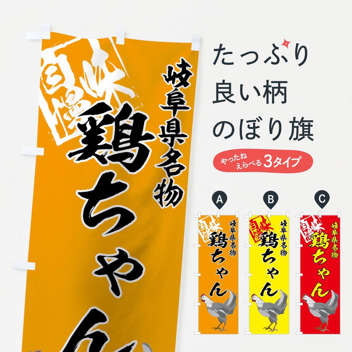 鶏ちゃんのぼり旗 岐阜県名物 味自慢