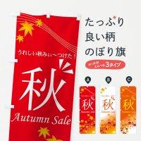 のぼり Autumn Sale のぼり旗