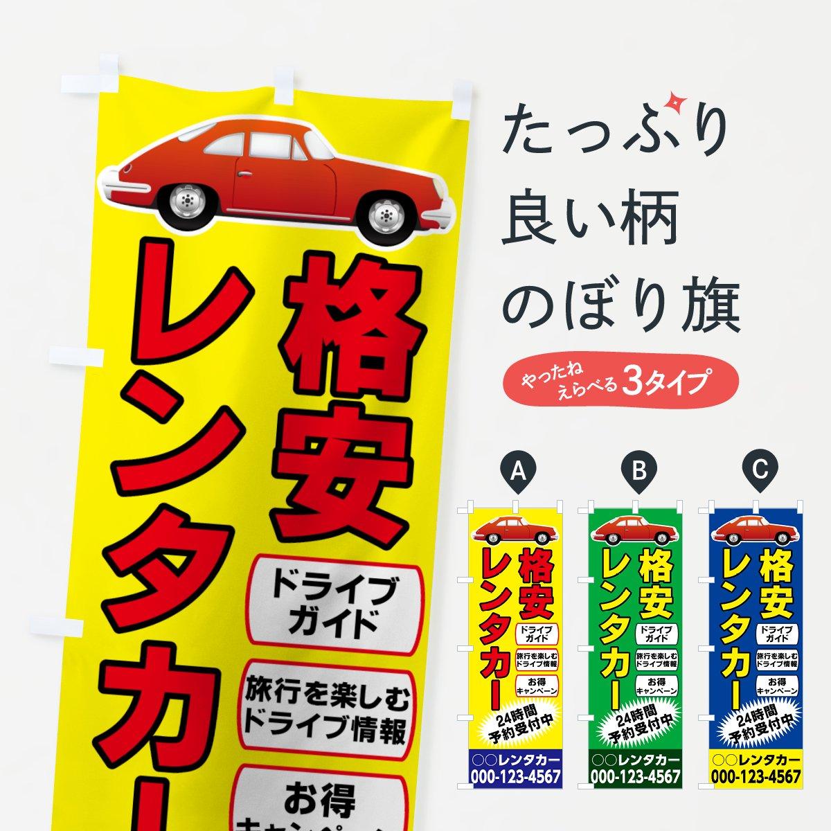 【名入無料】のぼり旗 格安レンタカー 24時間予約受付