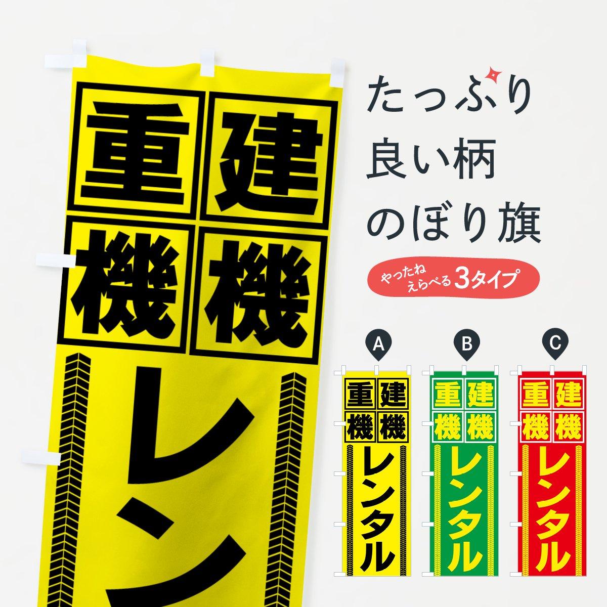 重機レンタルのぼり旗【レンタカー】[サービス業]