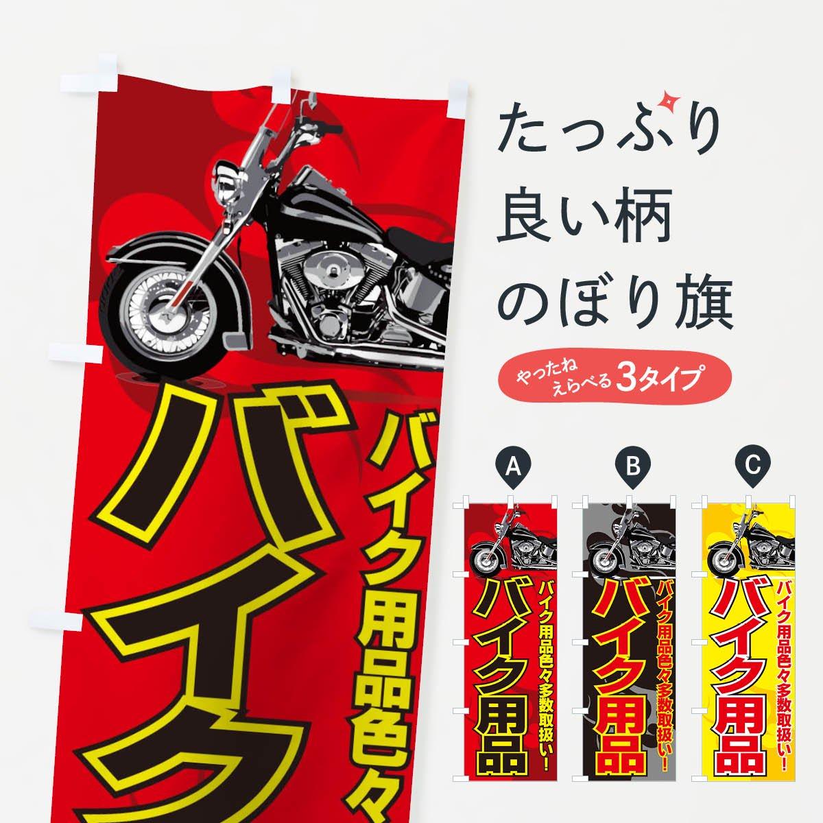 バイク用品のぼり旗 バイク用品色々多数取り扱い!