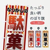 のぼり なつかしの駄菓子 のぼり旗