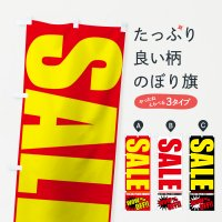 のぼり旗 SALE WOW%OFF THE BIG PRICE DOWN