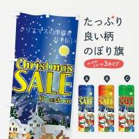 のぼり Christmas SALE のぼり旗