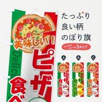 のぼり ピザ食べ放題60分 のぼり旗