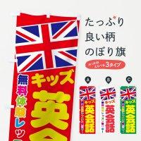 のぼり キッズ英会話 のぼり旗