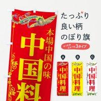 のぼり 中国料理 のぼり旗