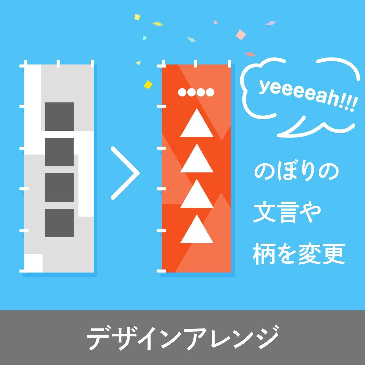 のぼりデザインアレンジ デザイン改造 セミオーダー
