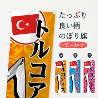 のぼり トルコアイス のぼり旗