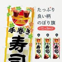のぼり 手巻き寿司 のぼり旗