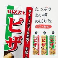 のぼり ピザ のぼり旗