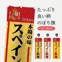 のぼり スペイン料理 のぼり旗
