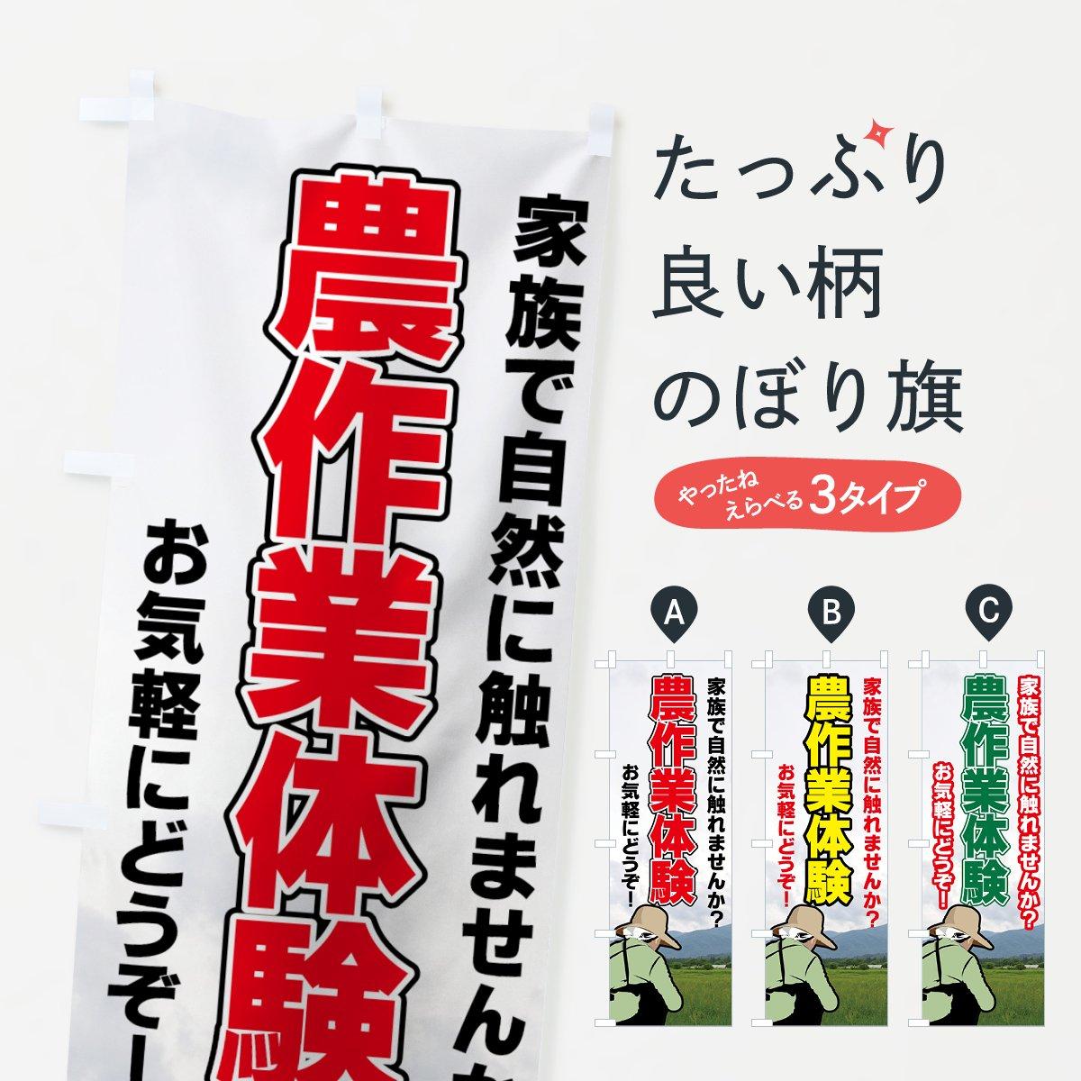 農作業体験のぼり旗【カルチャークラブ】[塾・教室・習い事]