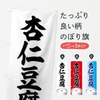 のぼり 杏仁豆腐 のぼり旗