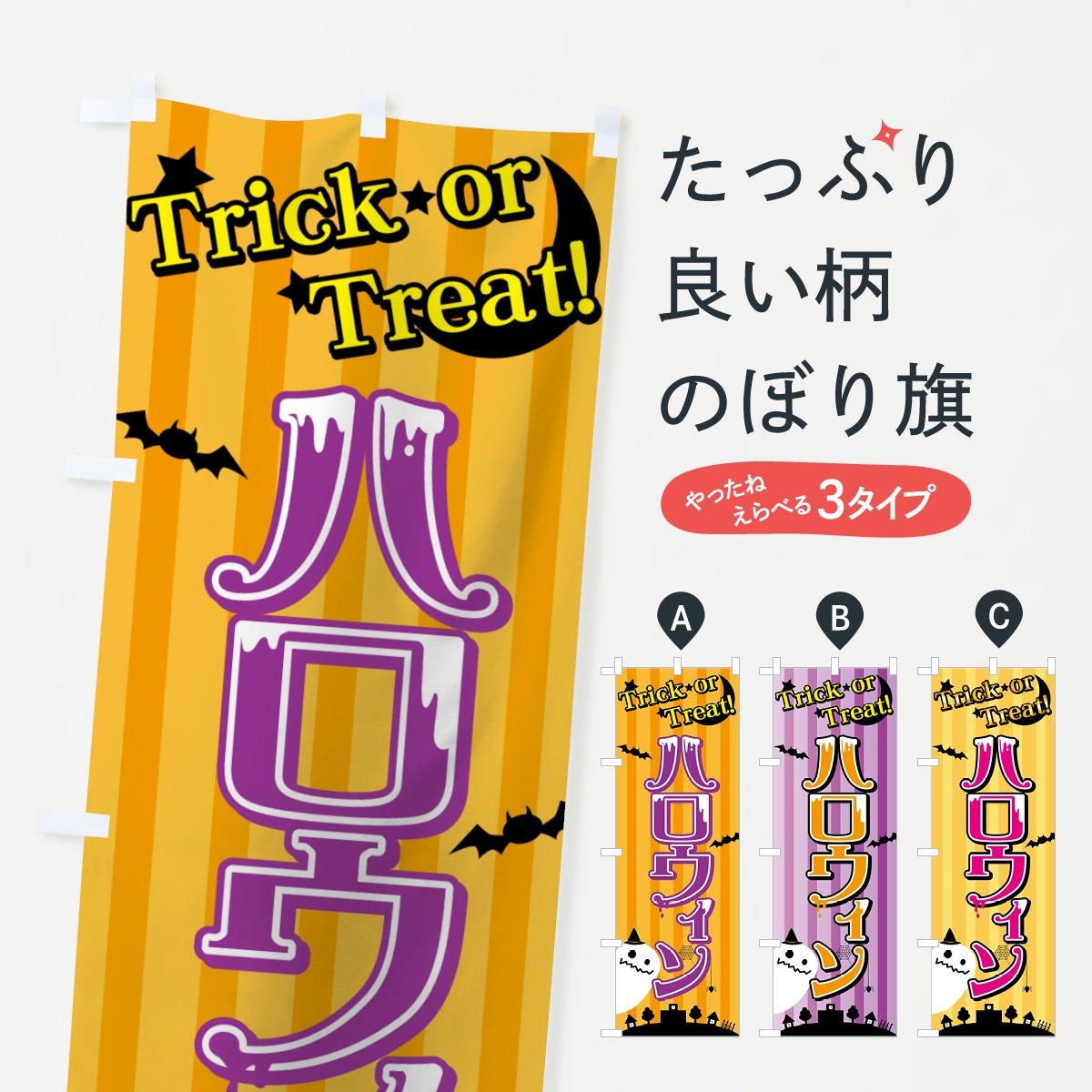 ハロウィンのぼり旗【Trick or treat】[秋の行事]