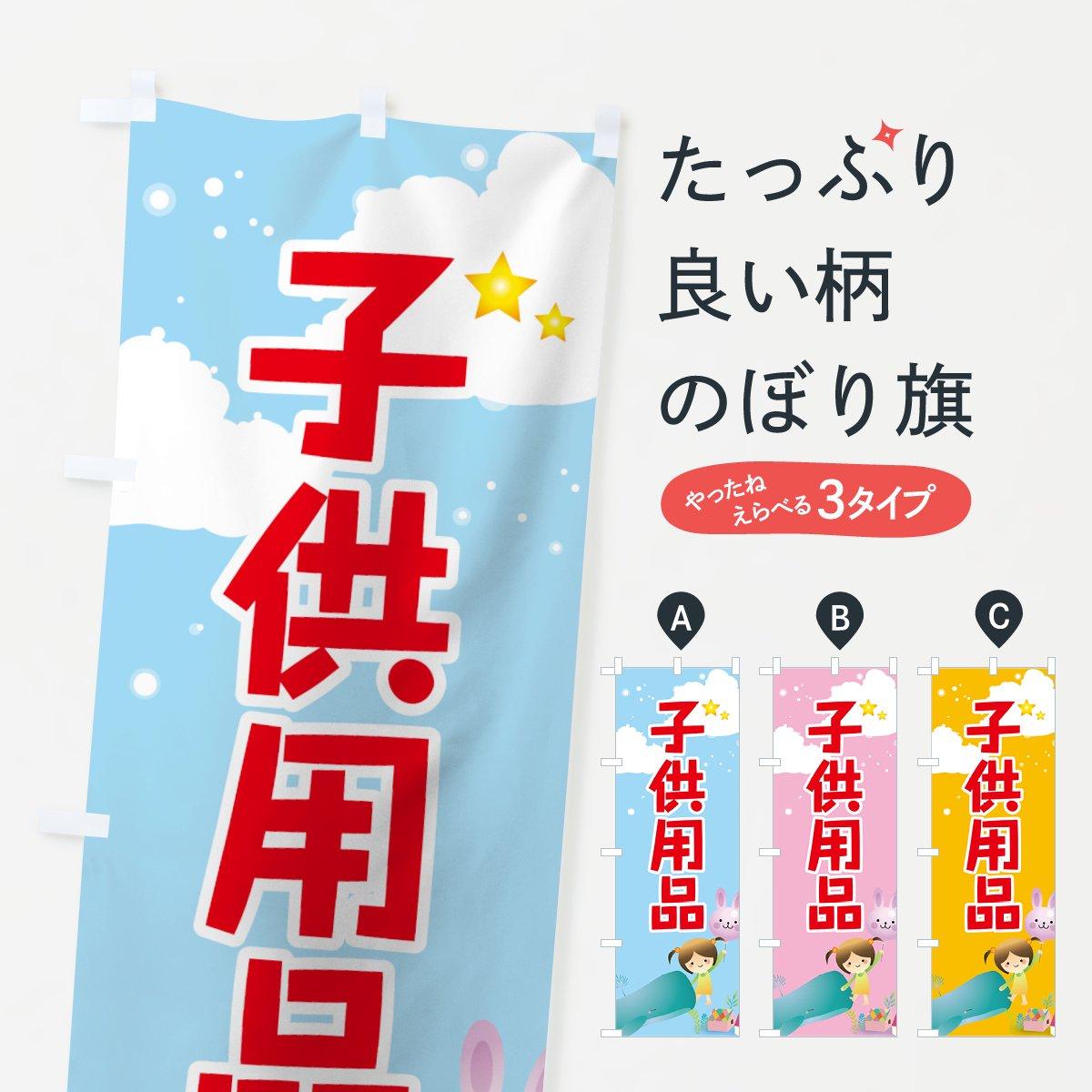 子供用品のぼり旗【子供服】[生活用品]