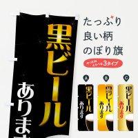 のぼり 黒ビールあります のぼり旗