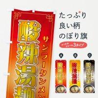 のぼり 酸辣湯麺 のぼり旗