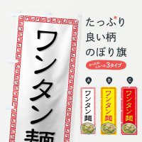 のぼり ワンタン麺 のぼり旗