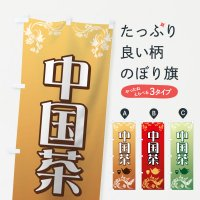 のぼり 中国茶 のぼり旗