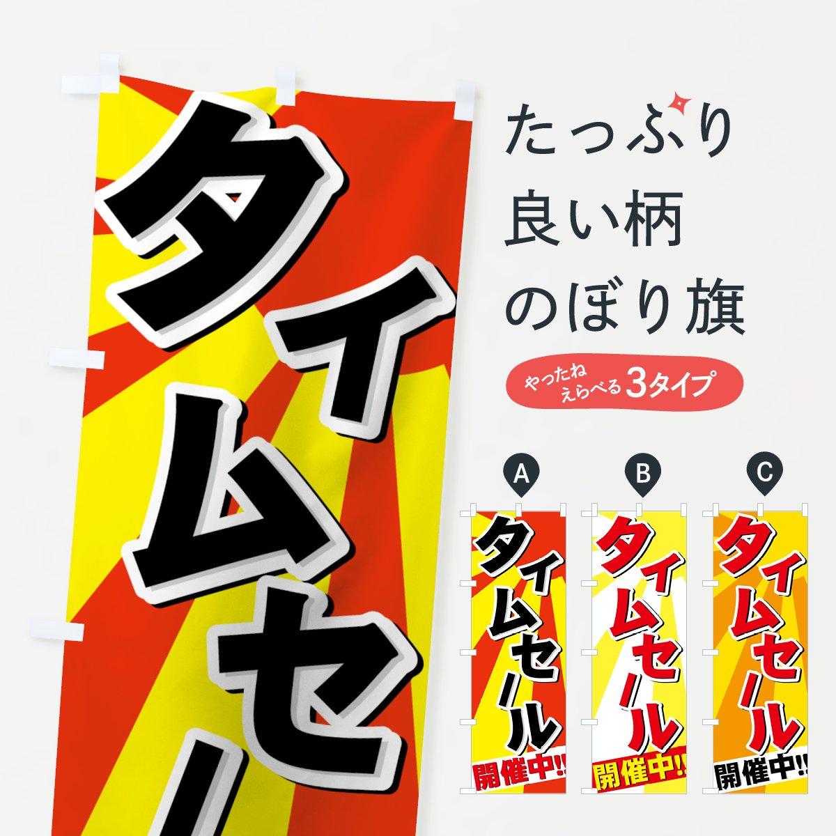 タイムセールのぼり旗【セール・フェア・祭】[セール*][○○セール]