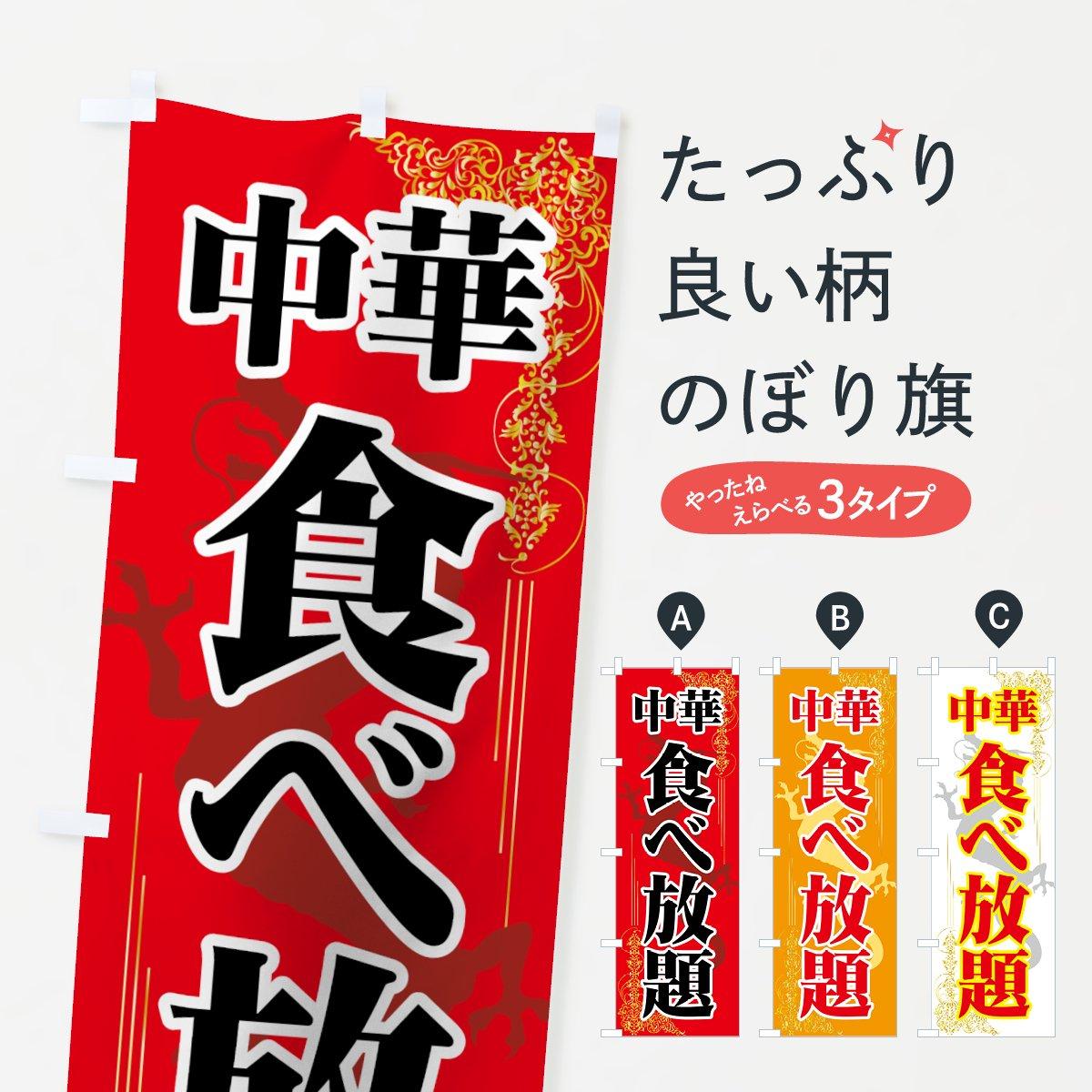 中華食べ放題のぼり旗