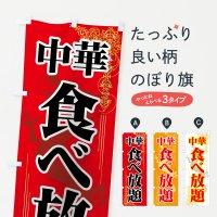 のぼり 中華食べ放題 のぼり旗