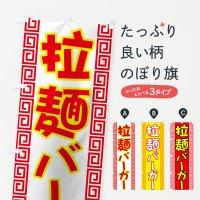 のぼり 拉麺バーガー のぼり旗