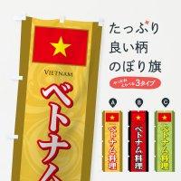 のぼり ベトナム料理 のぼり旗