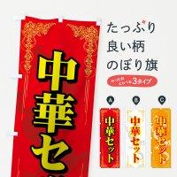 のぼり 中華セット のぼり旗