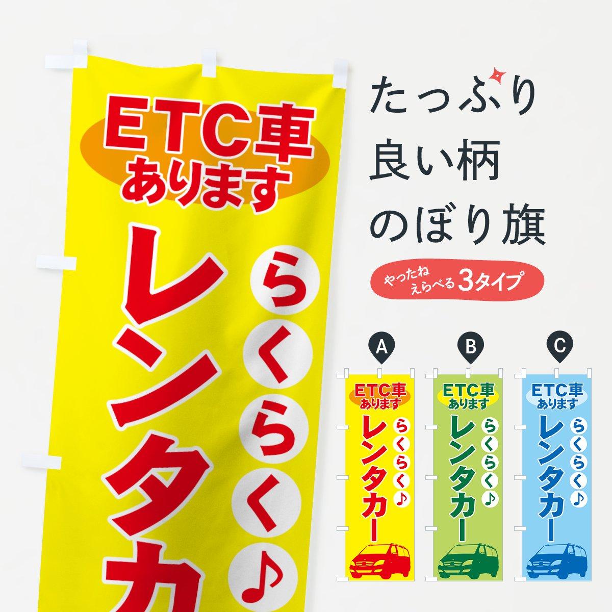 レンタカーのぼり旗【ETC車】[観光地]