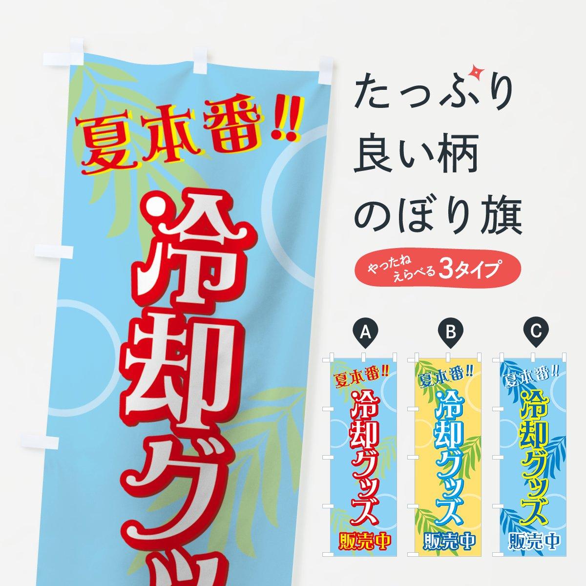 冷却グッズ販売中のぼり旗 夏本番!