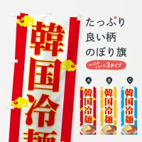 のぼり 韓国冷麺 のぼり旗