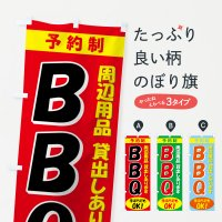 のぼり BBQ のぼり旗